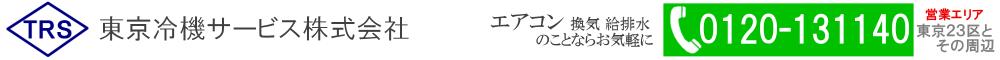東京冷機サービス株式会社